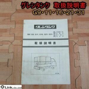 【説明書のみ】秋田 グレンタンク 取扱説明書 G9・11・16・21・31 取説 トリセツ 中古品