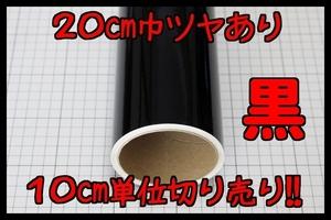 ☆【20cm巾】カッティングシート10cm切り売り黒ツヤありブラック送料¥250