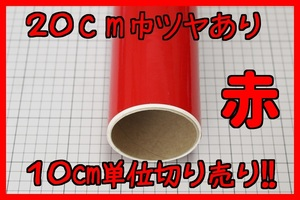 ☆【20cm巾】カッティングシート10cm切り売りツヤあり赤レッド送料¥250