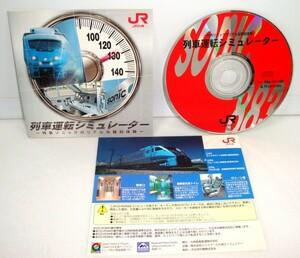 【同梱OK】 激レア / 列車運転シミュレーター / レトロゲーム / PCゲーム / Windows / Mac / JR九州 / 特急ソニック