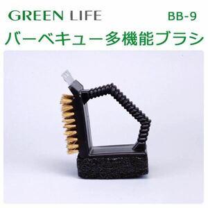 バーベキュー 必需品 BBQ グリーンライフ バーベキュー多機能ブラシ BB-9