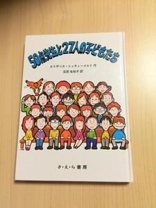 児童書『50点先生と27人の子どもたち』