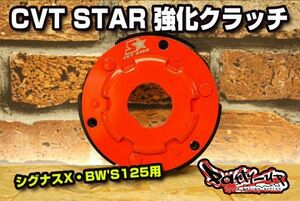 CVT STAR 強化クラッチ 1,039g [シグナスX・BW'S125 全車] SE12 SE44J SEA5J SED8J 5S9 SE465 BF9 B8S 1YP 1MS DYレーシング TRHC Partyup