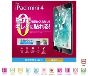 ★ELECOM iPad mini (2019年)・iPad mini 4 (2015年)用気泡ゼロフィルム 【高光沢】三