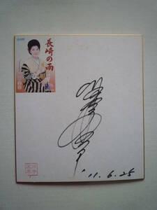 演歌歌手 川中美幸 「長崎の雨」サイン色紙