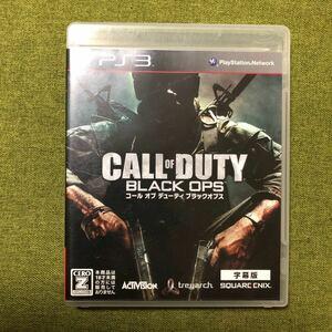 PS3 コール オブ デューティ ブラックオプス