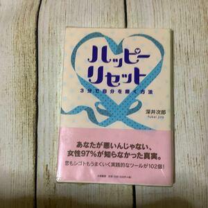 ハッピーリセット  深井次郎