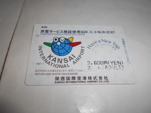 関西国際空港使用済み旅客サービス施設使用料カード  1994年10・04