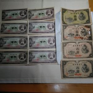 日本銀行券 旧紙幣