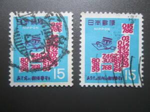 記念切手 使用済 '68 郵便番号宣伝 1次  15円日本地図とナンバー君  標語違い  2種完
