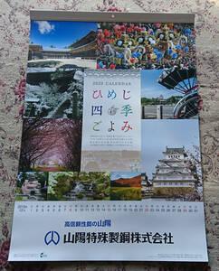 【新品・送料無料】山陽特殊製鋼 株主優待 2020年カレンダー 姫路城・円教寺 風景