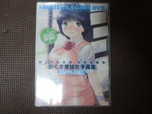 アニメDVD おくさまは女子校生 SHUEISHA COMIC DVD 未開封