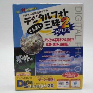 [新品]デジタルフォト 三昧2 +Plus for windows デジカメ 写真 自動補正 ソフト yss p130