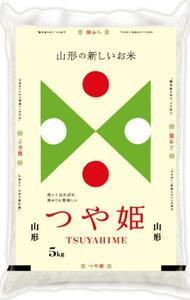 【 即決】山形県産 つや姫 5kg 米 お米 白米 ご飯 【水産フーズ】