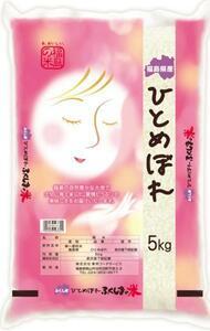 【即決】 福島県産 ひとめぼれ 5kg 米 お米 白米 ご飯 【水産フーズ】