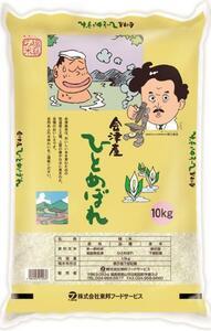 【即決】 会津産 ひとめぼれ 5kg 米 お米 白米 ご飯 【水産フーズ】