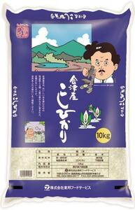 【即決】 会津産 こしひかり 5kg コシヒカリ 米 お米 白米 ご飯 【水産フーズ】