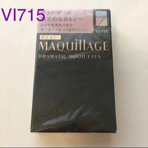 新品 マキアージュドラマティックムードアイズ VI715 資生堂