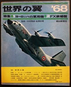 世界の翼 1968年版 特集 ヨーロッパの軍用機/日本のFX候補機 戦闘機 輸送機 軽飛行機 爆撃機 旅客機 他 写真と解説・データ