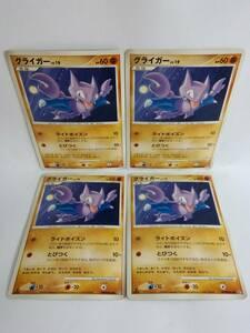 グライガー LV.19 HP60 ポケットモンスターカードゲーム 4枚セット ポケモンカード ポケカ
