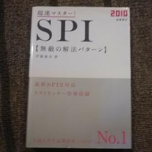 超速マスター SPI 無敵の解法パターン 2010
