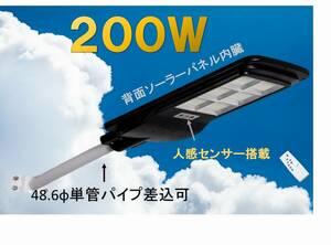 【ソーラーパネル一体式】ソーラー充電LED200W投光器 道路灯タイプ!リモコンで照度調節や多彩な制御も可能!人感点灯モード搭載!歩道に