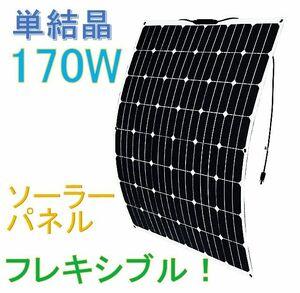高効率な単結晶170Wソーラーパネル!フレキシブルタイプ!太陽光発電 エコ 節約 12V蓄電に!薄型軽量で曲面設置が可能!