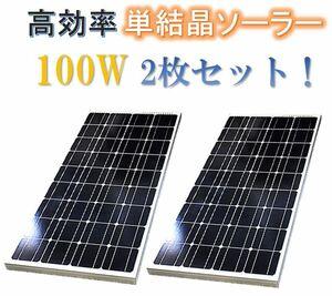 単結晶太陽電池 ソーラーパネル100W2枚セット 合計200W 12V用!!