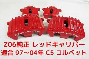 処分価格 Z06 純正 レッドキャリパー 赤キャリパー フロント リア 1台分 C5 コルベット 全グレード 適合 97年98年99年00年01年02年03年04年