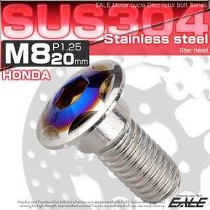 ホンダ用 ディスク ボルト M8×20mm P=1.25 ブレーキ ローター SUS304 ステンレス スターヘッド シルバー/ブルー TD0310