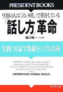 「話し方」革命 実践!対話で業績を上げる技術 PRESIDENT BOOKS/樋口裕一(著者)