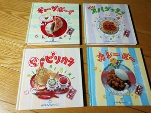千趣会お料理1年生おかずぐみ カレーぼ〜、ピリカラ、スパゲッティ、ギョーザボーイ