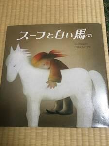 【絵本】スーフと白い馬【モンゴル民話より】【いもとようこ】【金の星社】 【送料無料】