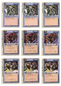 モンコレ 30種各3枚 ユニット NO482 モンスターコレクション