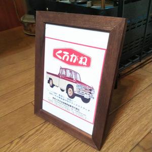 東急くろがね工業 ノーバ トラック 昭和レトロ 額装品 カタログ 絶版車 旧車 バイク 資料 インテリア 送料込み