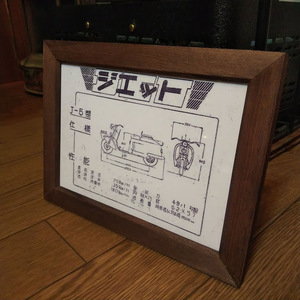 三光工業 ジェット号 JET 昭和レトロ 額装品 カタログ 絶版車 旧車 バイク 資料 インテリア 送料込み ⑤