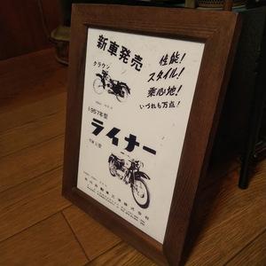 北川自動車工業 ライナー号 クラウン号 昭和レトロ 額装品 カタログ 絶版車 旧車 バイク 資料 インテリア 送料込み