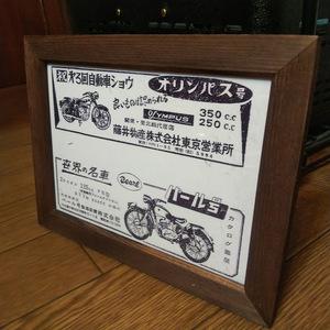 片山産業オリンパス号 パール号製造販売 昭和レトロ 額装品 カタログ 絶版車 旧車 バイク 資料 インテリア 送料込み