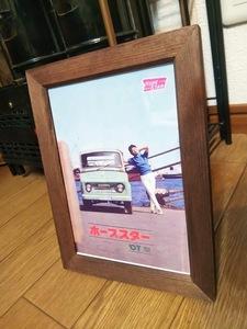 ホープ自動車 ホープスター OT型 昭和レトロ 額装品 カタログ 絶版車 旧車 バイク 資料 インテリア 送料込み