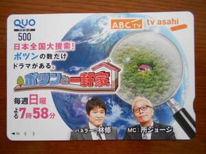 朝日放送株主優待クオカード ポツンと一軒家 送料63円