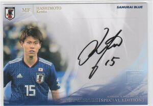 日本代表SE2019 35枚限定直筆サインカード(35/35) 橋本拳人(FC東京) 即決