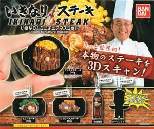 ♯ (台紙のみ) いきなり!ステーキ いきなり!ミニチュアマスコット  (台紙/POP) 非売品
