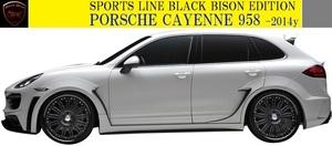 【M's】ポルシェ カイエン 958 (-2014y)WALD Black Bison サイドステップ(左右)//※GTS不可 PORSCHE CAYENNE ヴァルド バルド