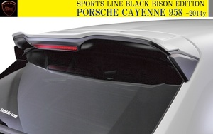【M's】PORSCHE CAYENNE 958 (2012y-2014y)WALD Black Bison ルーフスポイラー//※GTS不可 ポルシェ カイエン ヴァルド バルド エアロ