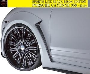 【M's】PORSCHE CAYENNE 958 (-2014y)WALD Black Bison オーバーフェンダー//ポルシェ カイエン ヴァルド バルド エアロ パーツ ワイド