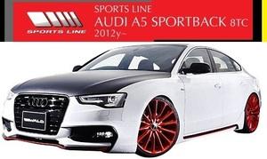 【M's】アウディ A5 8TC Sライン専用(2012y-)WALD SPORTS LINE エアロ 3点キット(F+S+R)//FRP AUDI ヴァルド バルド スポーツライン