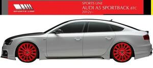 【M's】アウディ A5 8TC Sライン専用(2012y-)WALD SPORTS LINE サイドステップ(左右)//FRP製 AUDI ヴァルド バルド スポーツライン