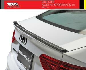 【M's】アウディ A5 8TC(2012y-)WALD SPORTS LINE トランクスポイラー//FRP製 AUDI ヴァルド バルド スポーツライン ウイング エアロ