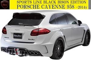 【M's】PORSCHE CAYENNE 958 (-2014y)WALD Black Bison リアバンパースポイラー//※GTS不可 ポルシェ カイエン ヴァルド バルド