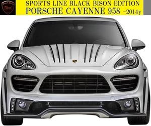 【M's】PORSCHE カイエン 958 (-2014y)WALD Black Bison フロントバンパースポイラー//※GTS不可 ポルシェ CAYENNE ヴァルド バルド
